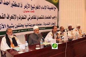 Mauritanie – Organisation d'un colloque sur le devoir des Oulémas dans la lutte contre l'extrémisme et lesdéviations